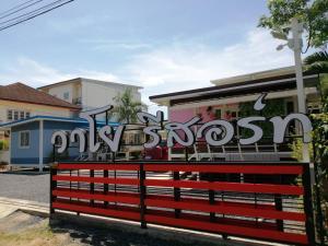 วาโยรีสอร์ท - Ban Tha Phet Noi