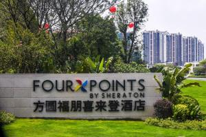 Four Points by Sheraton Guangdong, Heshan