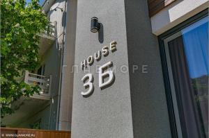 Бутик Отель House 3Б