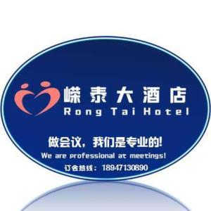 . Rong Tai Hotel Hohhot