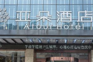 . Atour Hotel (Hanzhong High speed rail station)