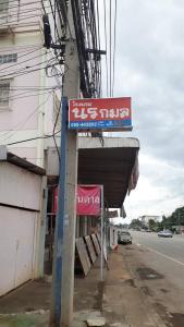 โรงแรม นรกมล - Ban Tha Bao
