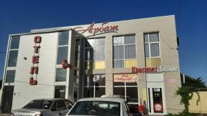 Hotel Arbat, Батайск