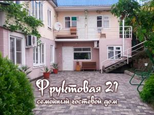 Гостевой дом Фруктовая 21