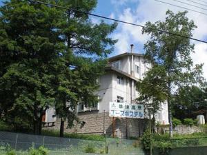 Kusatsu Kogen Youth Hostel