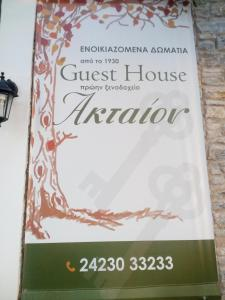 obrázek - Guesthouse Aktaion