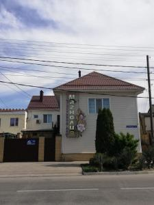 Гостевой дом Магнолия