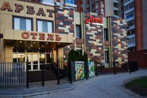 Отель Арбат, Балаково