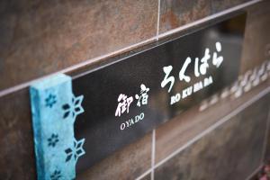 obrázek - Oyado Rokuhara