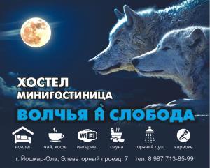 Volchya Sloboda Hostel