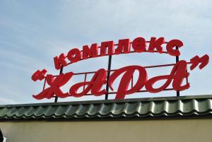 Zhara Hotel - Novopavoskaya