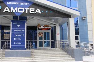 Отель Амотеа, Советский