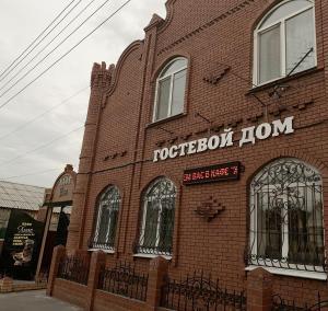 Гостевой Дом, Ульяновск