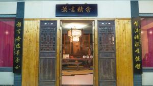 Yuyan Jingshe Guesthouse