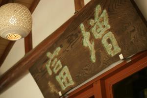 Masutomi Ryokan - Accommodation - Hakone