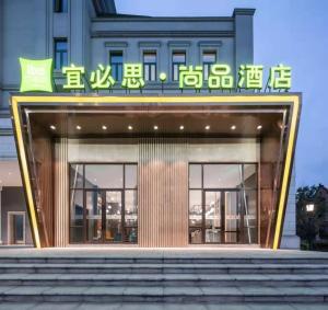 Ibis Styles Chongqing International Expo Center Hotel