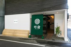 Hostel Takeyado