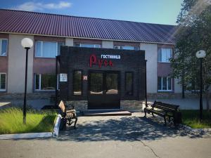 Отель Русь, Новый Уренгой