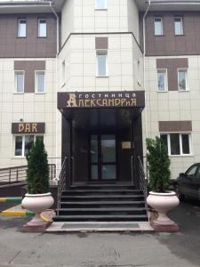 Hotel Alexandriya - Sormovo