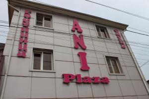 Отель Ани Плаза, Астрахань