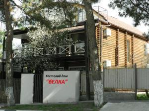 Гостевой дом Белка
