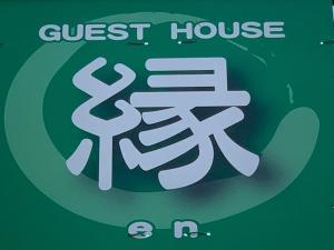 Guest house En, Magánszobák  Fudzsijosida - big - 43