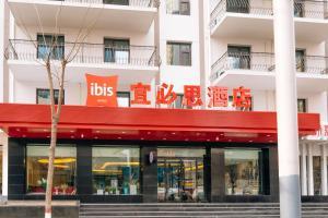 Ibis Taiyuan Qinxian Street Hotel