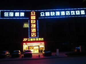 . Zigui Zhongfu Hotel