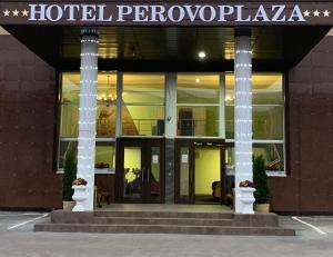 Отель Перово Плаза