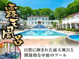 Livemax Resort Karuizawa Forest - Hotel - Karuizawa