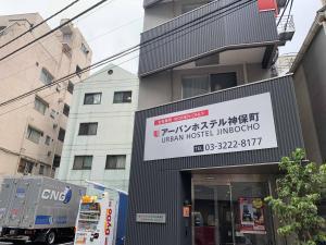 Urban Hostel Kanda Jimbocho TOKYO (Female Only)