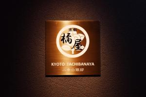 Kyoto Tachibanaya Nijo Shirogane, Ferienhäuser  Kyōto - big - 29