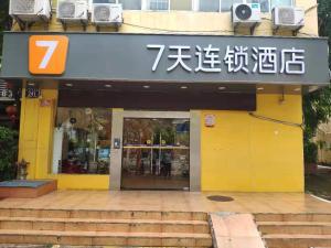 7Days Inn Sanya Chunyuan Seafood Square