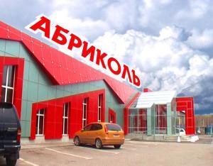 Отель Абриколь, Хабаровск