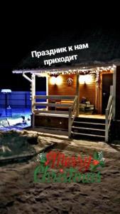 Загородный дом На Белом озере, Чехов