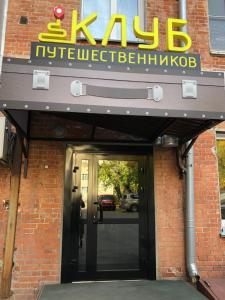 Отель Travellers' Club