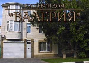 Гостевой дом Валерия на Красноармейской 27б