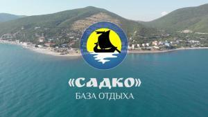База отдыха Садко, Широкая Балка