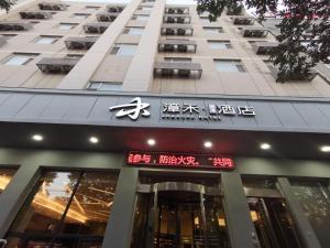 . Yuncheng Zhanghe · Pinmu Hotel (Zhongyin Avenue Branch)