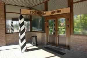 Tikhvin Hotel, Hotels  Tichwin - big - 20