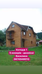 Отель Pidkova, Верховина