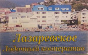 Гостевой Дом БАРС