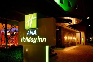 ANA Holiday Inn Sendai - Hotel