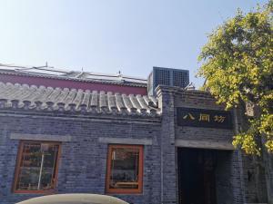 Hutong Courtyard Beijing