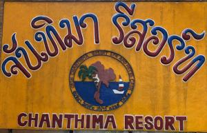 จันทิมารีสอร์ทChanthimaresort, Hotel  Prachuap Khiri Khan - big - 53