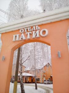 Отель Патио, Тольятти