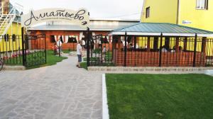 Отель Алпатьево