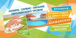Отель Оптимист, Должанская