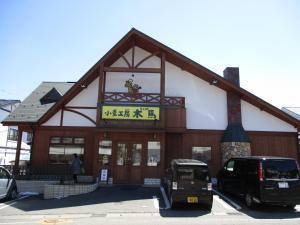Tsukitei1, Holiday homes  Fujiyoshida - big - 18