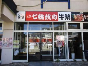 Tsukitei1, Holiday homes  Fujiyoshida - big - 21